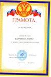 30.12.2017 Батчаева Амина 001