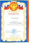 30.12.2017 Болатчиева Мариям 001