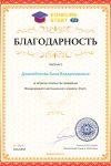 Благодарность координатору за активную помощь konkurs-start.ru №38405