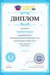 Диплом 2 степени для победителей konkurs-start.ru №296757