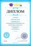 Диплом 2 степени для победителей konkurs-start.ru №297526