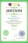 Диплом 3 степени для победителей konkurs-start.ru №296680