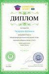 Диплом 3 степени для победителей konkurs-start.ru №296717