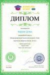 Диплом 3 степени для победителей konkurs-start.ru №297518