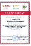 Финасовая грамотность Герюгова З. П 001