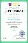 Сертификат об участии konkurs-start.ru №296487