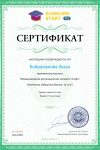 Сертификат об участии konkurs-start.ru №296549