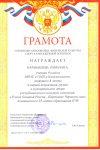 Сочинение Уголок большой России Карабашев Р 001