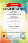 Свидетельство проекта infourok.ru №986424