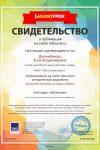 Свидетельство проекта infourok.ru №987169