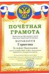 Зульфия Пасильевна 001