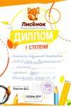 Джамиля русский язык 001