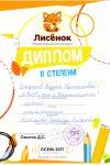 Эльдаров Карим математика 001