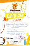 Эльдарова Мариям математика 001