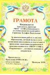 Герюгова З. П. КЧРО РСВА 001