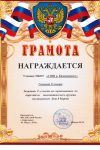 Гочияева Г.-1 место