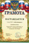 Салпагарова А.-3 место