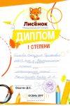 Токова Джамиля лит. чтение 001