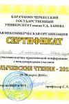 Аминат Махмутовна Клычевские чтения 001