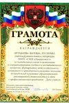 Фатима Хусеевна 001