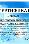Гатаев Рамазан Экохимия 001