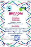 Ортобаев Темирлан Теберда 001