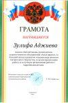 Зулифа Сулеменовна ДДТ 001