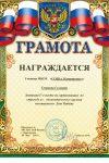 05.05.18 стрельба Гочияева