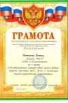 Батчаева Амина 001