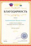 Благодарность координатору за активную помощь konkurs-start.ru №11520