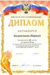 Болатчиева Мариям 001