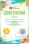 Диплом 3 степени-Болатчиева М.
