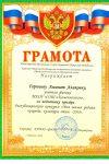 Герюгова Аминат 001