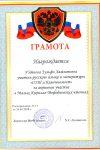 Хамзатовна Кирилло 001