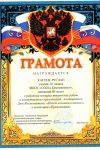 Хатуев Руслан физика 1- кл 001