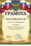 Токова Д.-2 место
