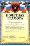 школа патриотизма 001