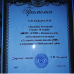 Темирлан 01.06.1