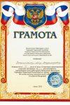 Джанибекова А.В. ориентирование-3 место