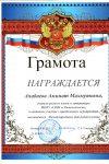 Ачабаева А. М. День родного языка 001