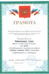 Байрамукова Зухра 001