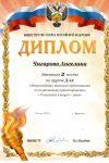 Чагарова Ангелина 001