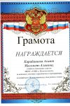 Карабашева А. М-А. Родной язык 001
