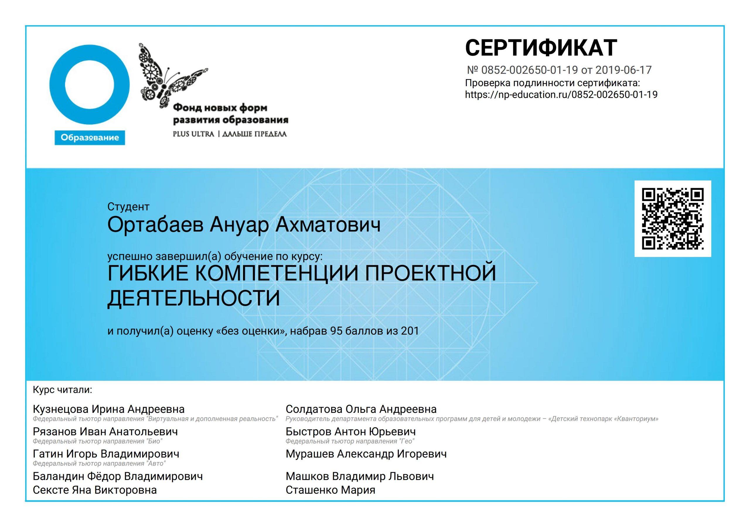 Certificate-0852-002650-01-19