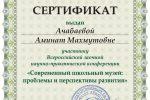 Ачабаевой Аминат Махмутовне (1)