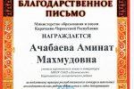 Аминат Махмутовна 001